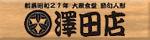 姫路おでん・関東煮の食べられる店 澤田店